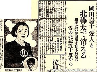昭和からの贈りもの 昭和13年の出来事